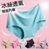 無痕冰絲內褲-法式3D彈性透氣網鏤空三角褲-JoyBaby