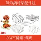 IDEA 氣炸鍋專用烤架 雙層架 氣炸鍋 吐司架 烤肉架 家電 廚房 露營