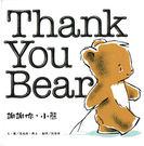 謝謝你,小熊...