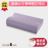 House door 歐美熱銷釋壓記憶枕 超吸濕排濕表布 小工學型(丁香紫)