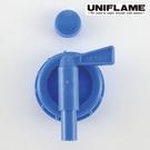 丹大戶外【UNIFLAME】(U611845 給水桶) 出水蓋組 #U739112