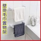 衛浴壁掛33cm毛巾置物架 廚房抹布收納架 免釘免打孔 (白色限定)【AE04281】i-Style居家生活