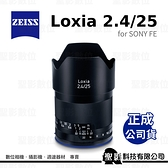 蔡司 ZEISS Loxia 25mm F2.4 全片幅 廣角定焦鏡頭 手動對焦 2.4/25 for SONY FE【正成公司貨】