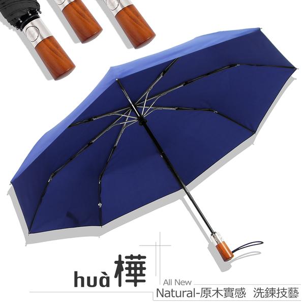 │RainSky 原木│沉穩實感-自動傘 /傘雨傘大傘洋傘遮陽傘折疊傘抗UV傘防風傘非長傘黑膠傘反向傘