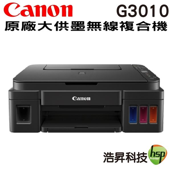 【限時促銷↘4490】Canon PIXMA G3010 原廠大供墨複合機 原廠保固一年 不適用登錄活動