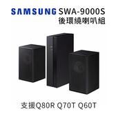 台灣插頭 三星 SAMSUNG SWA-9000S 後環繞喇叭 支援Q80R Q70T Q60T