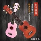 尤克里里樂器初學者男孩音樂兒童仿真木制小吉他女寶寶玩具可彈奏 TA7183【極致男人】
