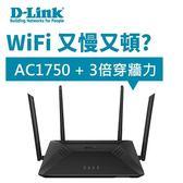 【2.5K以下最快】D-LINK 友訊 DIR-867 AC1750 雙頻Gigabit無線路由器【原價2699↘,1月