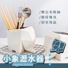 小象瀝水器 創意收納盒 收納盒 創意筷子盒 餐具收納 收納杯 牙刷架 花盆 植栽 筆筒