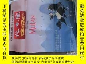 二手書博民逛書店罕見電影海報《花木蘭》一開Y22233 美國迪士尼公司出品 中國
