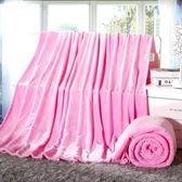 單層加厚法萊絨毯子純色加密空調蓋毯春秋多功能素色毛毯WY【週年店慶好康八五折】