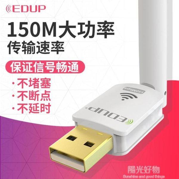 無線網路卡免驅動穿牆無線網卡筆記本台式機USB無線信號接收wifi發射器 一週年慶 全館免運特惠