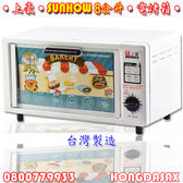 SUNHOW電烤箱8公升(0830)【3期0利率】【本島免運】