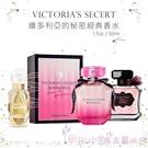 【彤彤小舖】Victoria s Secret 維多利亞秘密 經典香水 淡香精 50ml 持久型淡香水 VS原裝