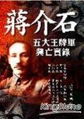 蔣介石五大王牌軍興亡實錄