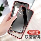 iPhone 8 Plus SE2 防偷窺雙面玻璃殼 手機殼 透明全包防摔 磁吸萬磁王 金屬邊框 保護套 iPhone SE 2020