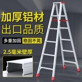 梯子 加厚鋁合金人字家用折疊梯爬樓梯工程梯伸縮兩2米鋁合金梯子 【美人季】