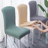 椅套 椅子套罩靠背一體彈力座椅套餐桌椅墊套裝家用凳子套簡約四季通用【快速出貨八折下殺】