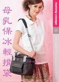 台灣製六甲村母乳保冷輕揹袋附150cc母乳保鮮袋*2+清淨棉2入+冰袋*1