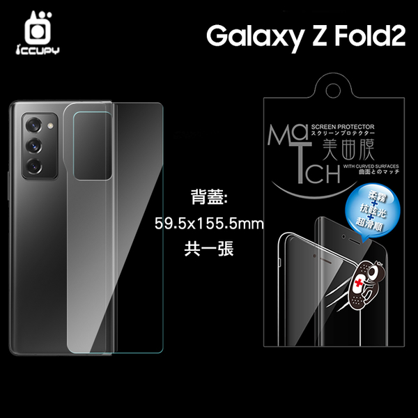 ▼曲面膜 SAMSUNG三星 Galaxy Z Fold2 5G SM-F9160【反面】霧面螢幕保護貼 軟性 霧貼 霧面貼 保護膜