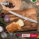 澳洲Furi 不鏽鋼麵包刀-20公分 FUR-16035