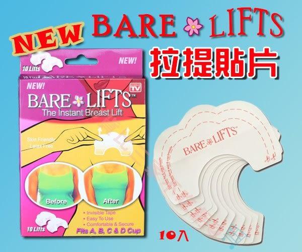 BARE LIFTS 魔術提胸貼 1包10入 美胸貼 美胸神器 隱形貼 托高集中 罩杯升級 性感破表
