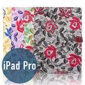 iPad Pro 花布紋 插卡 平板皮套 側翻 支架 保護套 手機套 平板殼 保護殼