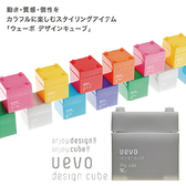 日本DEMI 提美 UEVO卵殼膜彩色造型積木髮蠟80g 多款可選