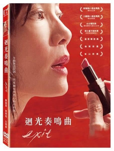 迴光奏鳴曲 DVD (購潮8)