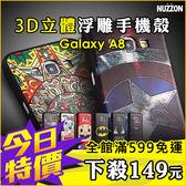 三星 Galaxy A8 3D立體 浮雕 手機殼 彩繪 質感 貼皮 保護套 全包 防刮 防震抗摔 時尚 軟殼 超級英雄