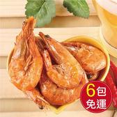 【海鮮主義】超好吃咔啦蝦6包組(25g/包)