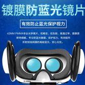 手機專用vr眼鏡vivoX23 NEX蘋果OPPOR17華為P20榮耀10小米8 MKS薇薇