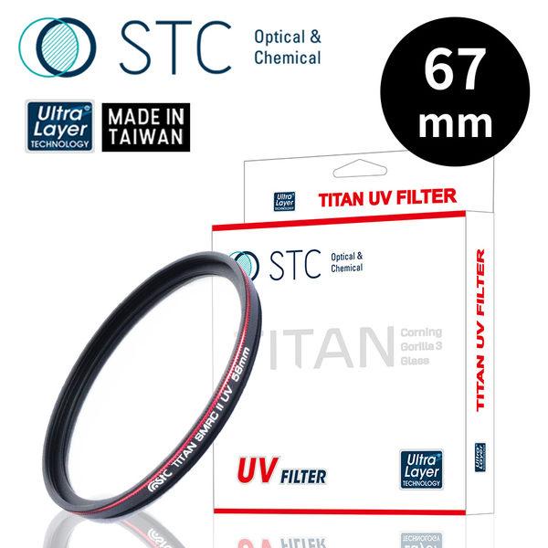 【STC】Ultra Layer® TITAN UV Filter 67mm 特級強化保護鏡