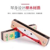櫸木質16孔口琴兒童 嬰幼兒男女孩小學生入門樂器初學者吹奏玩具