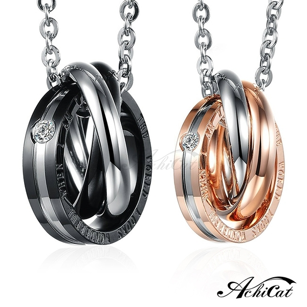AchiCat 情侶項鍊 白鋼項鍊 纏繞戀情 對鍊 送刻字 單個價格 C4013