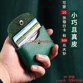 女卡包鑰匙包軟皮硬幣包拉鏈迷你真皮短款錢包【CH伊諾】