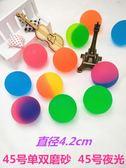 尾牙鉅惠彈力球 45號夜光磨砂實心彈力球橡膠浮水跳跳球兒童玩具球戶外親子玩具球 俏女孩