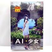 (現貨)盒裝版 電腦版 ILLUSION PC AI 少女 3D遊戲 純日版盒裝版 正版遊戲