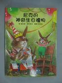 【書寶二手書T6/少年童書_XGH】尼克的神奇生日禮物_維拉里.葛巴契夫