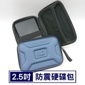 2.5吋 WD硬碟包 收納包 相機包 隨身硬碟包 防震包 硬碟防震包 硬碟收納包 WD 硬碟包