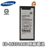 三星 J3 PRO 原廠電池 J330 電池 EB-BJ330ABE【附贈拆機工具】
