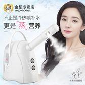 金稻蒸臉器冷熱噴霧機補水美容儀器熱噴蒸面器雙噴蒸汽機家用 台北日光