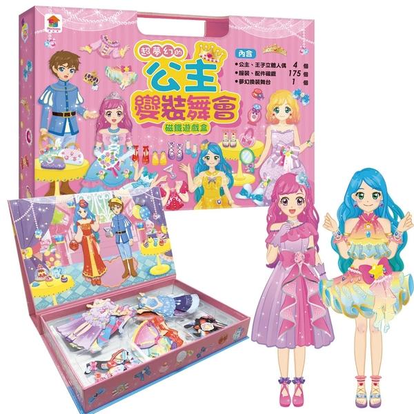 双美文創 - 磁鐵遊戲盒 超夢幻的公主變裝舞會