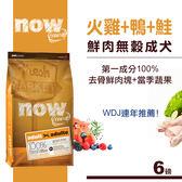 【SofyDOG】Now! 鮮肉無穀天然糧 成犬配方(6磅)狗飼料 狗糧