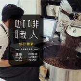 11/16開課-烘豆體驗【咖啡職人—讀冊生活 X COFFEE LOVER's PLANET 品牌聯名課程..