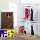 鐵力士架 層架 衣櫥【澄境】(120x45x180) 烤漆鐵力士強固型附布套三層雙桿衣櫥 I-DA-WA018