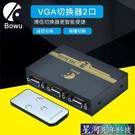 切換器 遙控VGA切換器2進1出 視頻電腦主機顯示器監控轉換器共享二進一出 星河光年