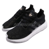 adidas 休閒慢跑鞋 Swift Run W 黑 白 金蔥 編織鞋面 襪套式 運動鞋 女鞋【PUMP306】CQ2018
