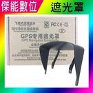 5吋 衛星導航遮陽板 遮光罩 導航遮陽罩 汽車GPS導航遮陽罩 導航屏幕遮光罩 防曬