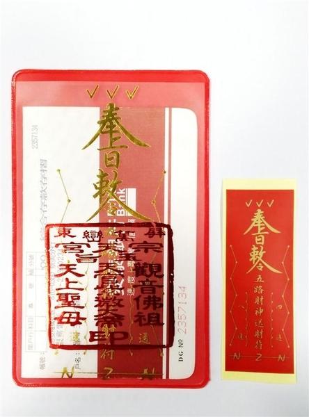 2020問神達人王崇禮 開運解厄生肖運籤農民曆